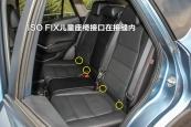 马自达CX-52015款儿童座椅缩略图