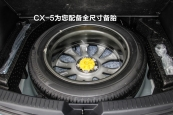 马自达CX-52015款备胎缩略图