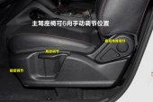 长安CS752015款前排座椅缩略图
