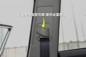 长安CS752015款安全带缩略图
