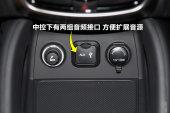 长安CS752015款中控区缩略图