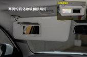 长安CS752015款遮阳板化妆镜缩略图