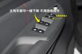 长安CS752015款车窗玻璃缩略图