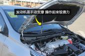 卡罗拉 双擎2016款支撑方式缩略图