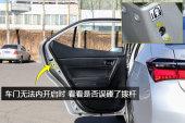 卡罗拉 双擎2016款车门缩略图