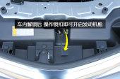 卡罗拉 双擎2016款开启方式缩略图