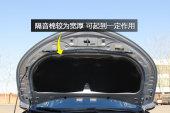 卡罗拉 双擎2016款隔音棉缩略图