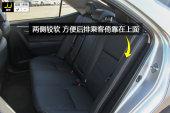 卡罗拉 双擎2016款后排座椅缩略图