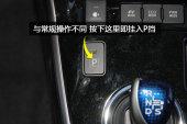 卡罗拉 双擎2016款排挡杆缩略图