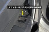 卡罗拉 双擎2016款车窗玻璃缩略图