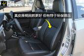 卡罗拉 双擎2016款前排座椅缩略图