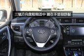 卡罗拉 双擎2016款方向盘缩略图