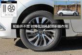 卡罗拉 双擎2016款轮胎/轮毂缩略图