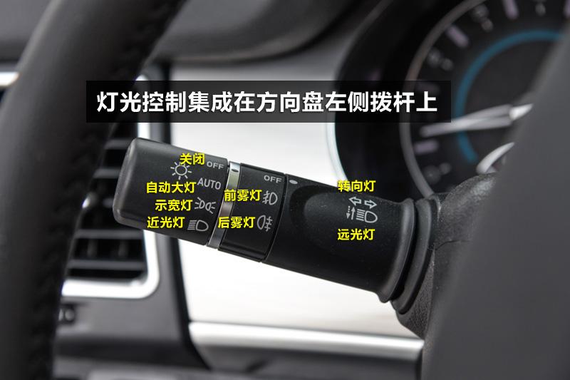 灯光控制集成在方向盘左侧拨杆上,日常使用放在auto档,光线不足大灯