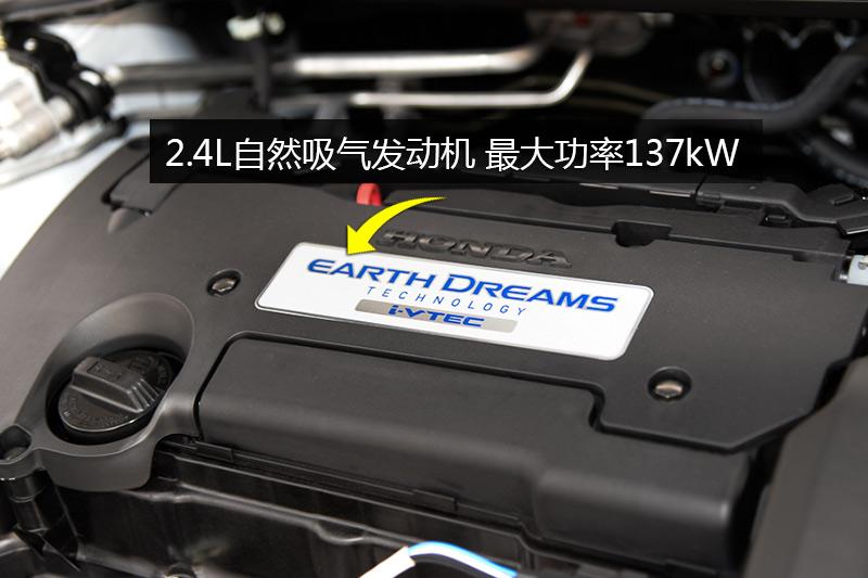 雅阁2.4L CVT智尊版