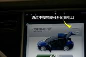 MODEL X2016款油箱盖缩略图