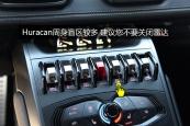 Huracan2016款中控区缩略图