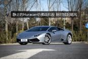 Huracan2016款整体外观缩略图