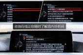 宝马3系2016款中控区缩略图