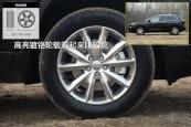 自由光2016款轮胎/轮毂缩略图
