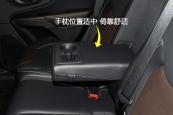 自由光2016款后排座椅缩略图