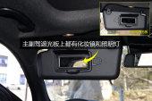 奔驰GLC级2016款遮阳板化妆镜缩略图