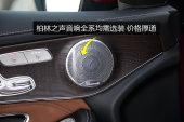 奔驰GLC级2016款音响缩略图