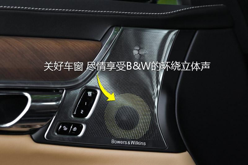 2016款沃尔沃S90 2.0T T6 AWD智尊版音响 沃尔沃S90全车详解