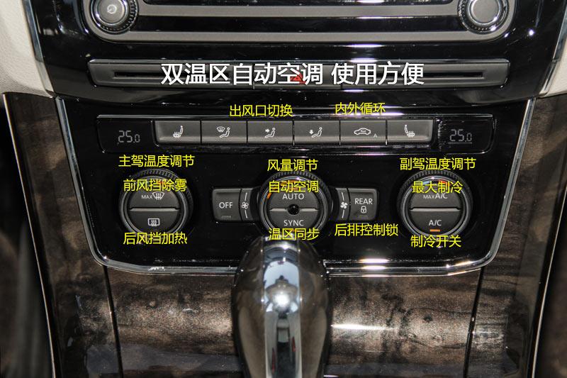 2016款帕萨特 380TSI DSG至尊版中控区 帕萨特全车详解高清图片