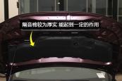 轩逸2016款隔音棉缩略图