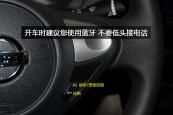 轩逸2016款方向盘缩略图