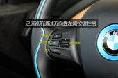 宝马i32016款方向盘缩略图