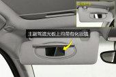 宝马i32016款遮阳板化妆镜缩略图