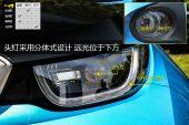 宝马i32016款车灯缩略图