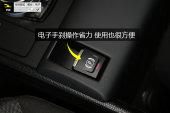 宝马i32016款手刹缩略图