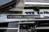 奔驰S级2016款车身缩略图