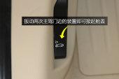 宝马2系旅行车2016款开启方式缩略图