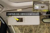 宝马2系旅行车2016款遮阳板化妆镜缩略图