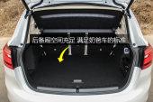 宝马2系旅行车2016款储物空间缩略图