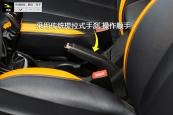 宝骏3102016款手刹缩略图
