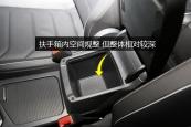 Tiguan2017款前排储物空间缩略图