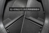 Tiguan2017款储物空间缩略图
