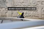 Tiguan2017款天线缩略图