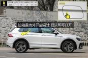 Tiguan2017款油箱盖缩略图