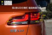 奔腾X402017款车灯缩略图