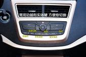 奔腾X402017款中控区缩略图
