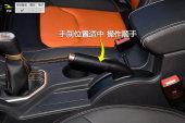 奔腾X402017款手刹缩略图