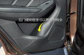 荣威RX5新能源2017款后排储物空间缩略图