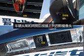 荣威RX5新能源2017款摄像头缩略图