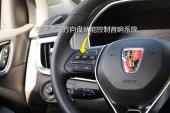 荣威RX5新能源2017款方向盘缩略图